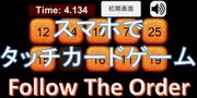 タッチゲーム-FollowTheOrder