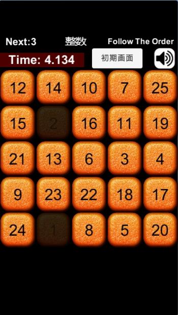 Follow The Orderのゲーム画面:オレンジのカードで整数のゲーム