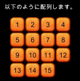 15パズルのゴール