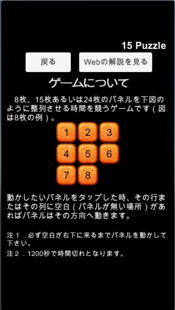 15パズルの説明画面