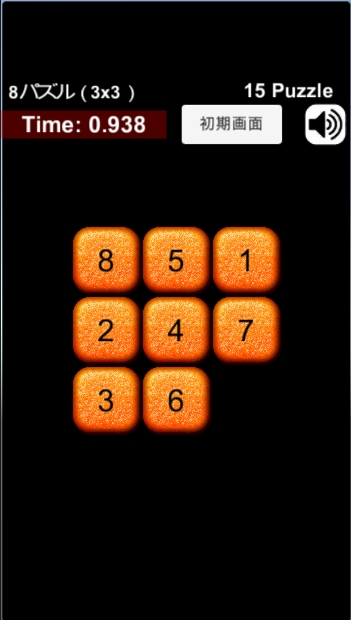15パズルのゲーム画面:オレンジのパネルで8パズル(3x3)