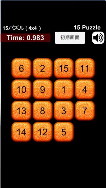 15パズルのゲーム画面:オレンジのパネルで15パズル(4x4)
