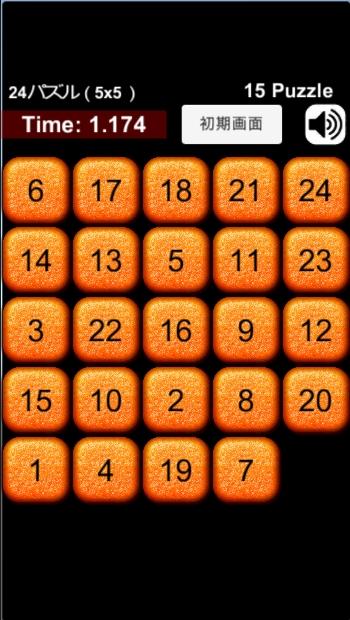 15パズルのゲーム画面:オレンジのパネルで24パズル(5x5)