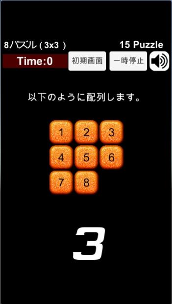 15パズルのゲーム準備画面