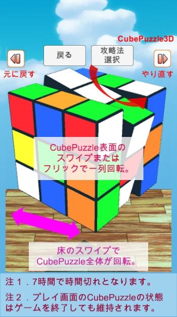 CubePuzzle3Dの使い方画面