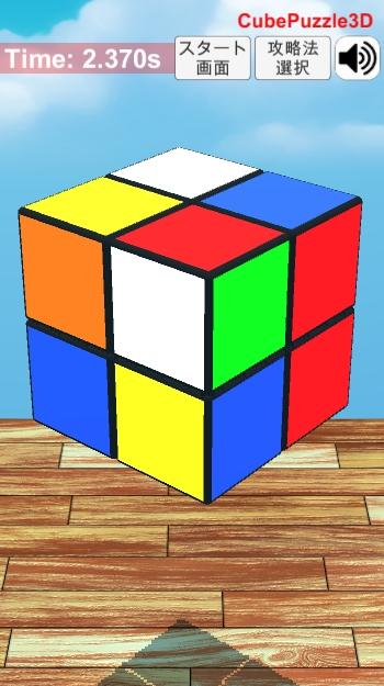 2x2x2のCubePuzzle3D