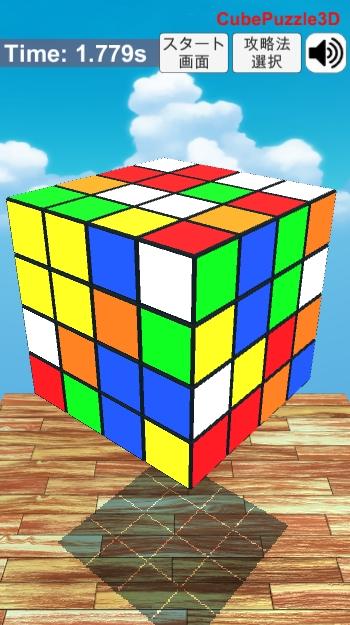 4x4x4のCubePuzzle3D
