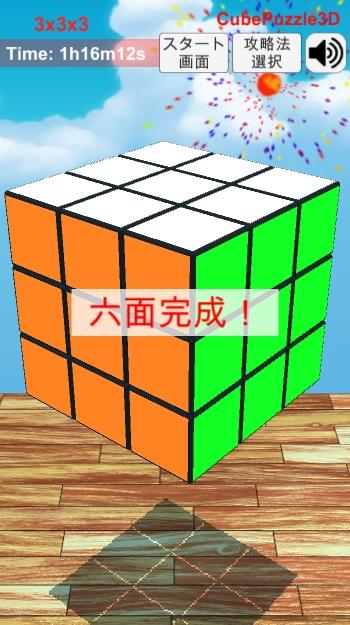 3x3x3のCubePuzzle3Dの六面完成画面