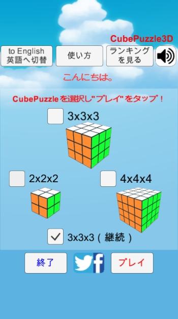CubePuzzle3Dの初期画面