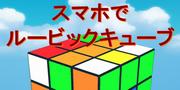 RubikCube3Dアプリ