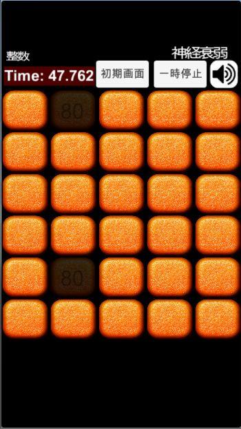 神経衰弱のゲーム画面:オレンジのカードで整数の神経衰弱