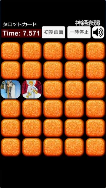 神経衰弱のゲーム画面:オレンジのカードでタロットカードの神経衰弱