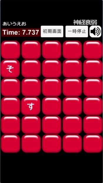 神経衰弱のゲーム画面:赤いカードで日本語50音の神経衰弱