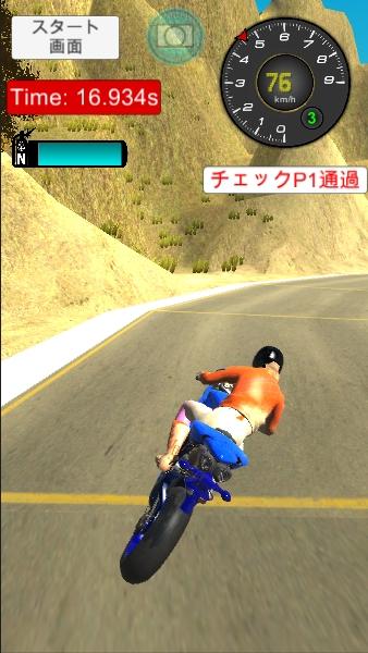 スポーツバイクのプレイ画面