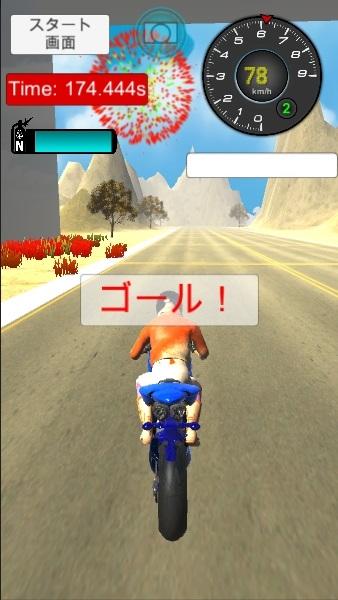 スポーツバイクのゴール画面