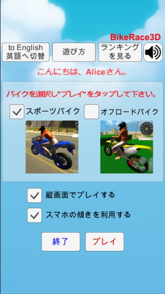 BikeRace3Dの初期画面