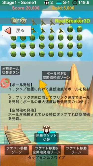 RealBreaker3Dの遊び方画面